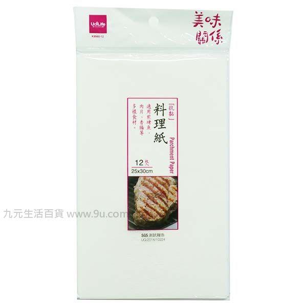 【九元生活百貨】美味關係12入料理紙 料理紙