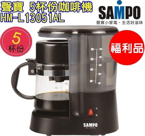 (福利品)【聲寶】5杯份咖啡機HM-L13051AL 保固免運-隆美家電