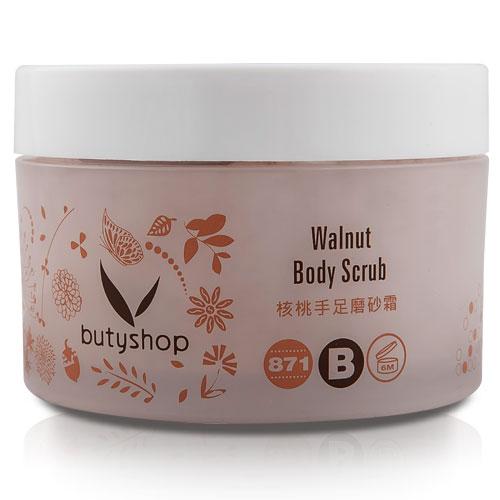 核桃手足磨砂霜Walnut Body Scrub^(250ml^)