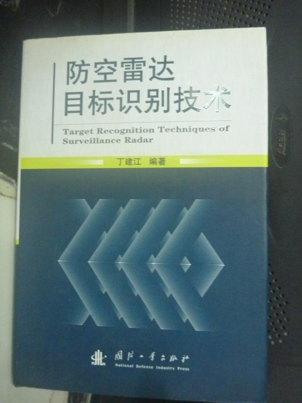【書寶二手書T5/科學_LME】防空雷達目標識別技術_丁建江_簡體書