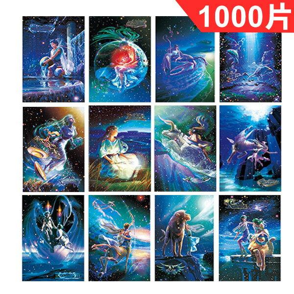 【P2 拼圖】 浪漫星座系列-夜光拼圖1000片(75x50)(12款可選) 獅子座/射手座/牡羊座/雙子座/水瓶座/摩羯座