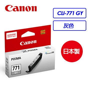 CanonCLI-771GY灰色原廠墨水匣【迪特軍】