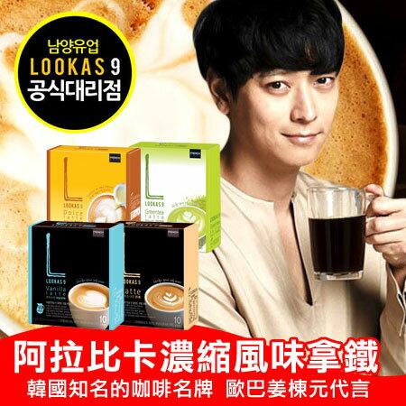 韓國 LOOKAS9 阿拉比卡濃縮風味拿鐵  10入  拿鐵 香草 煉乳 抹茶 沖泡飲品