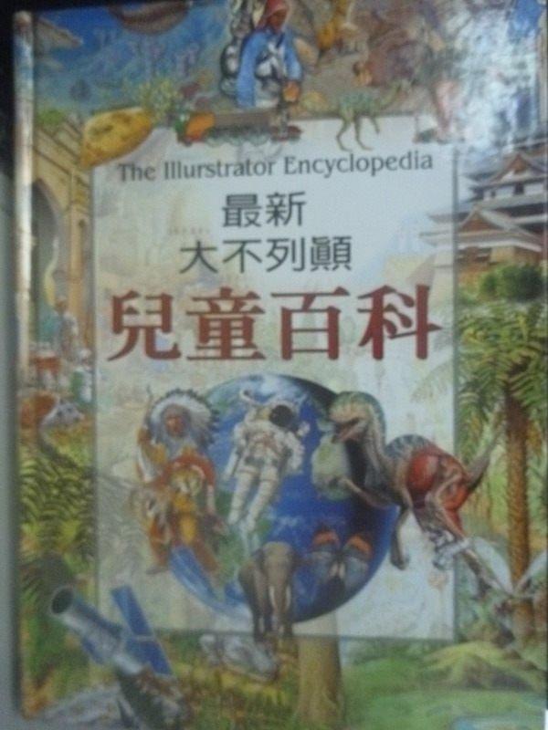 【書寶二手書T7/少年童書_PLG】大不列顛兒童百科_陳偉