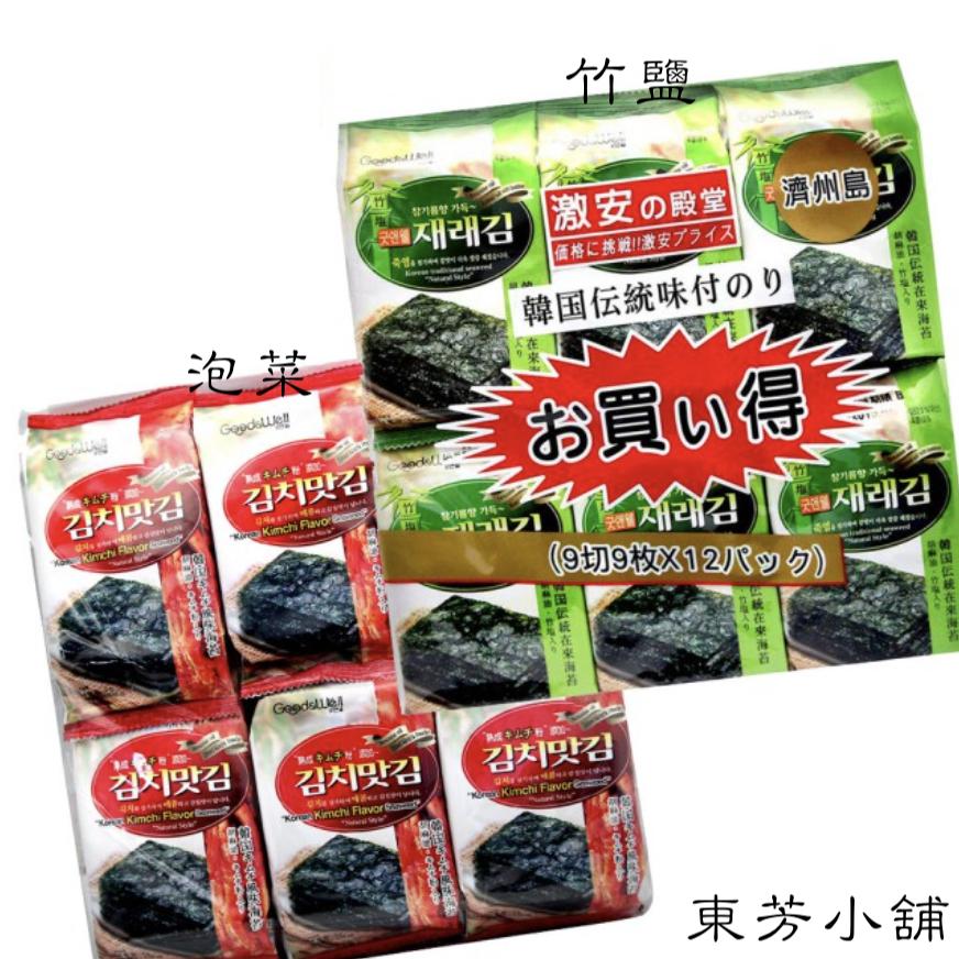 韓國熱銷 激安殿堂海苔12入(竹鹽海苔/泡菜口味)