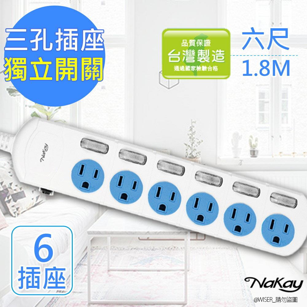 NAKAY 6呎 3P六開六插安全延長線(NY166-6)台灣製造