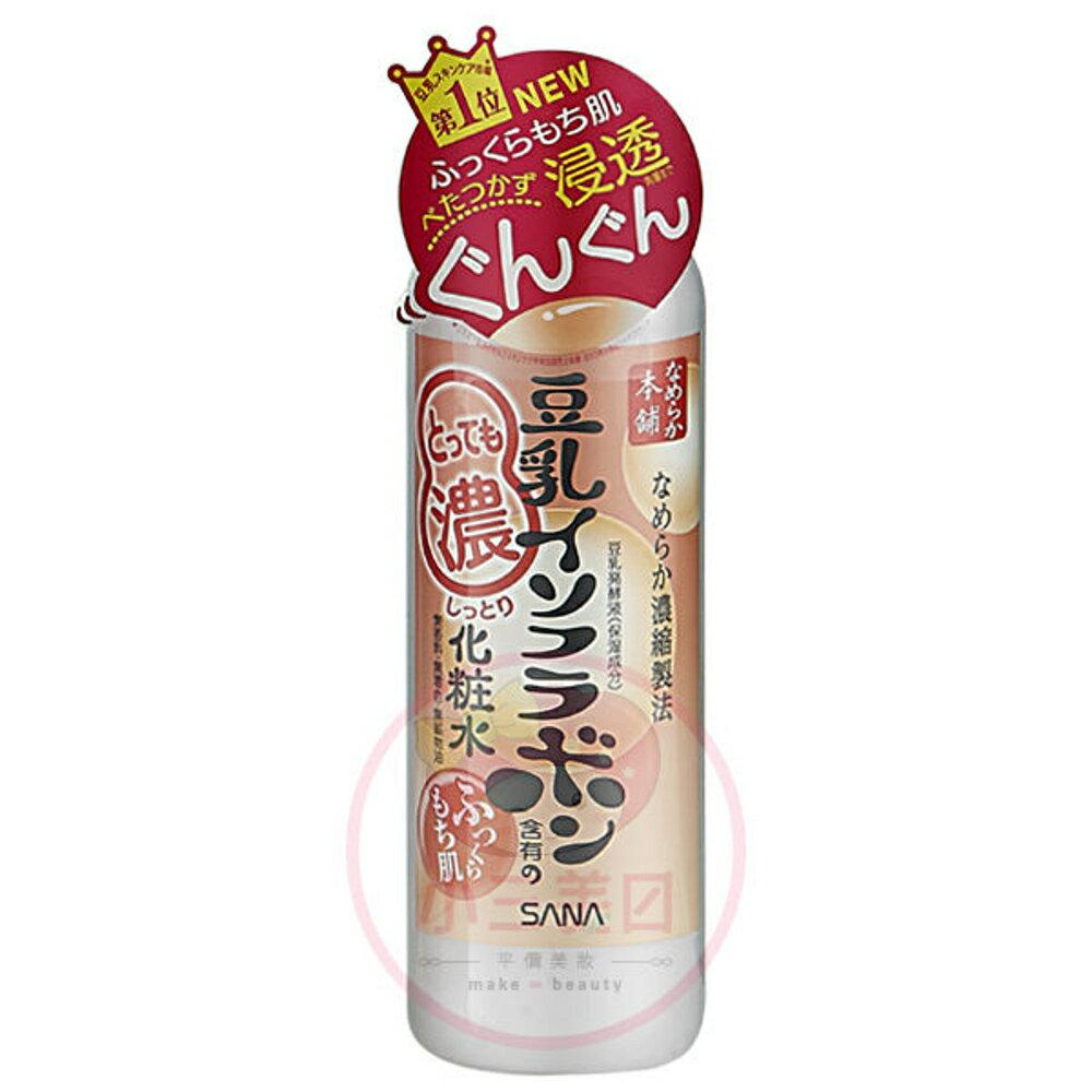 SANA 超濃潤豆乳美肌化妝水(200ml)【小三美日】◢D413322 0