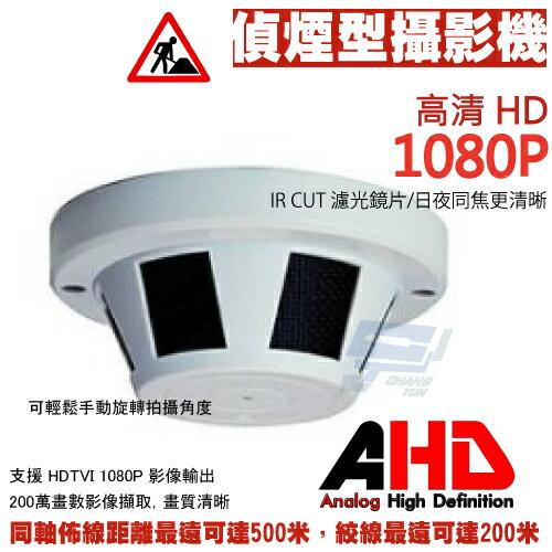 昌運監視科技有限公司:高雄台南屏東市監視器偽裝偵煙型攝影機1080P標準3.7mmAHD高清類比攝影機