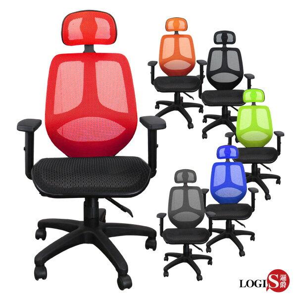 邏爵LOGIS原力頭枕式雙層網坐墊扶手椅全網椅辦公椅電腦椅事務椅【771】
