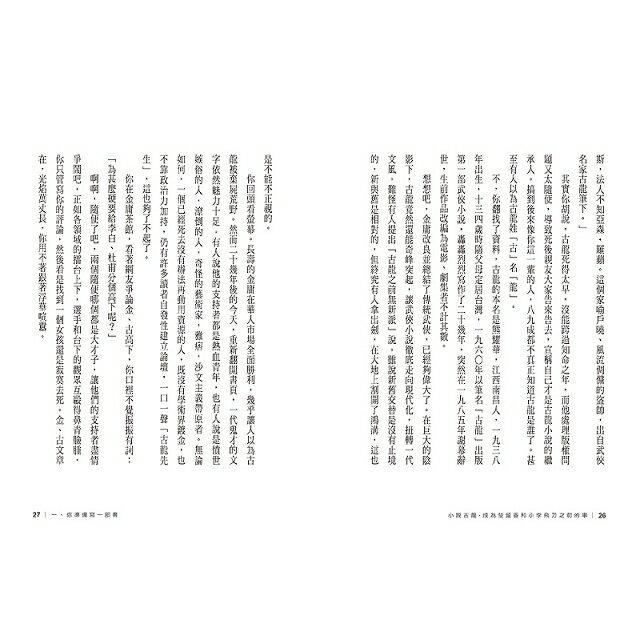小說古龍:成為楚留香和小李飛刀之前的事 3