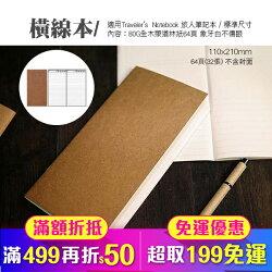 橫線 適用於 Traveler's Notebook 旅人筆記本 標準尺寸 內頁(84-0005)