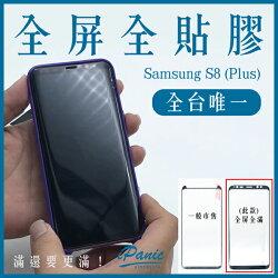 Samsung S8 PLUS 全屏全貼膠 4D曲面玻璃貼 玻璃貼 鋼化玻璃貼 全貼膠 全膠 IPANIC 三星