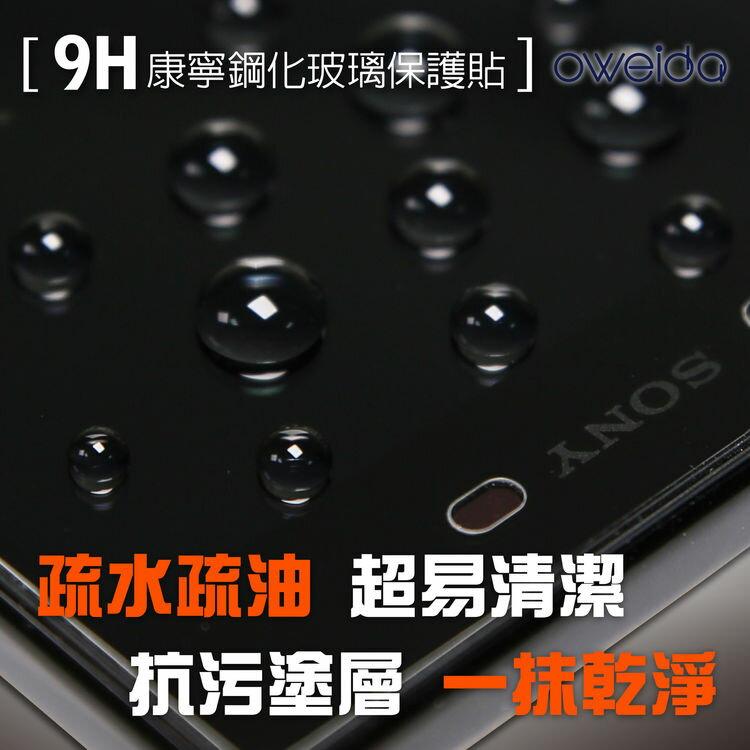 【oweida】康寧玻璃 螢幕保護貼0.21mm 3