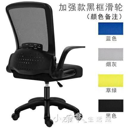 辦公椅家用電腦椅辦公椅靠背升降座椅學生職員宿舍會議書桌轉椅子