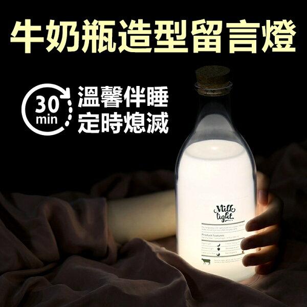 台灣現貨可愛牛奶瓶造型牛奶瓶燈可DIY手寫留言小夜燈床頭餵奶燈發光牛奶瓶燈交換禮物【RS794】