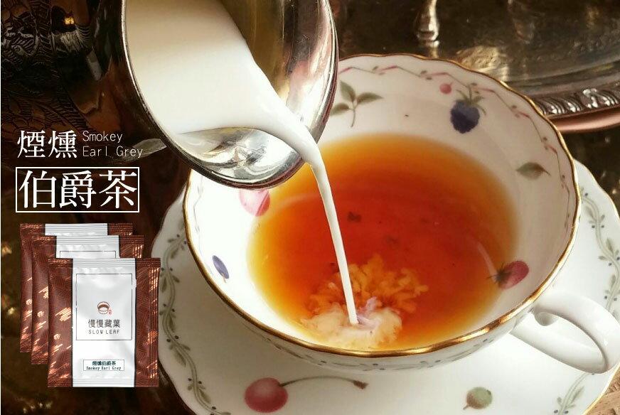 煙燻伯爵茶體驗包3入組