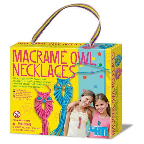 【 4M 美勞創作】Macrame Owl Necklace 好朋友貓頭鷹項鍊
