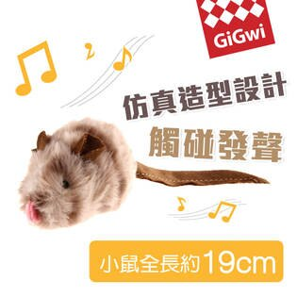 SofyDOG:GiGwi仿聲總動員-小鼠音效電子玩具
