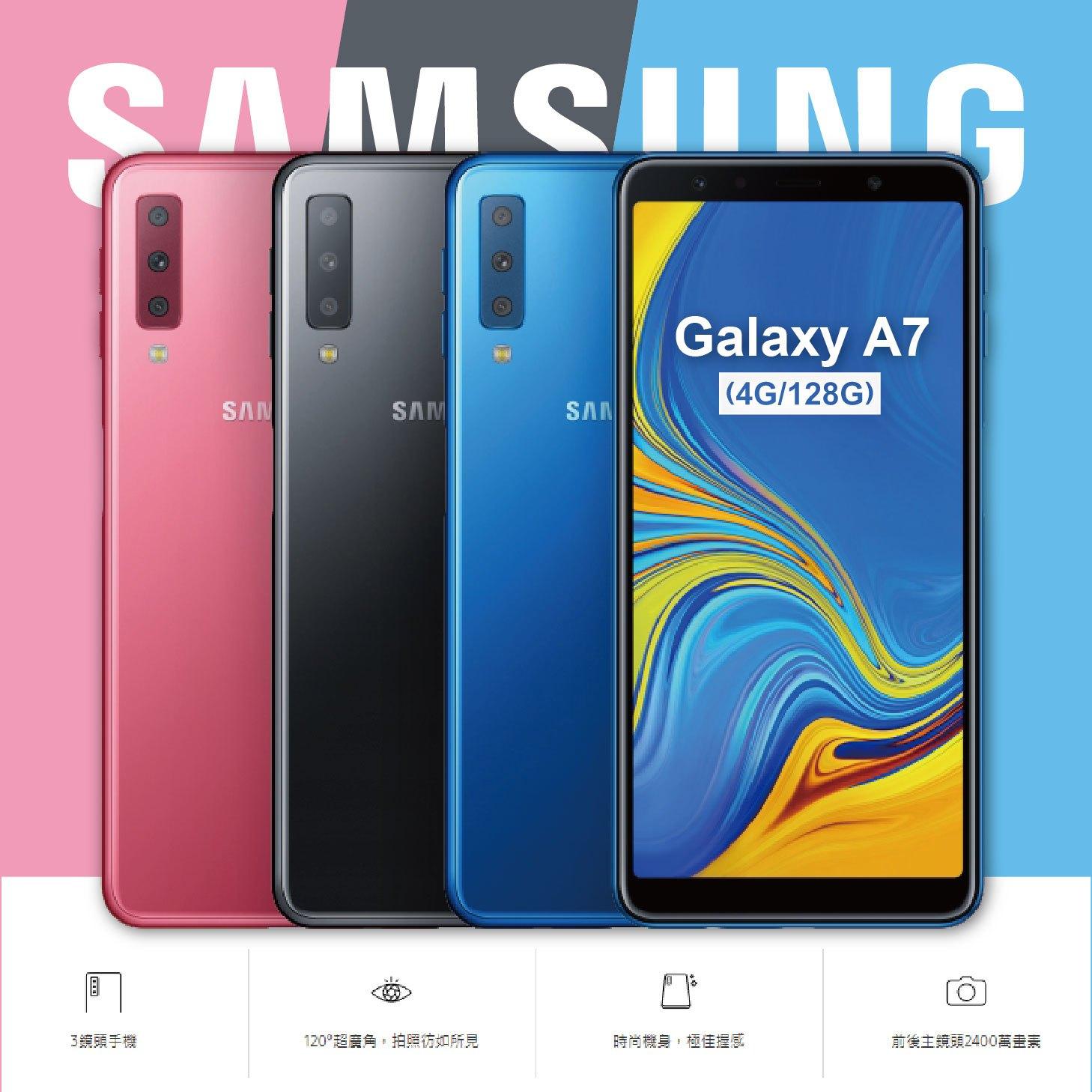 Galaxy A7(2018) 三星首款三鏡頭手機 120°超廣角 ※買空機送 玻璃保護貼+空壓殼 手機顏色下單前請先詢問