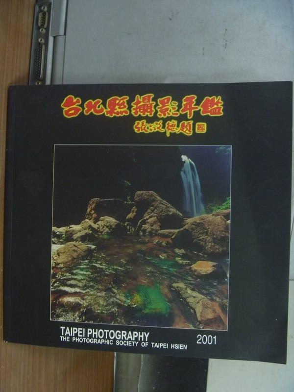 【書寶二手書T6/攝影_PQD】台北縣攝影年鑑Taipei Photography2001