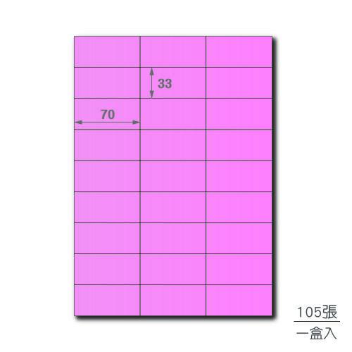 【蛙辦公】龍德 三用電腦標籤貼紙 六色可選 27格 LD-840-W-A  105張(盒)