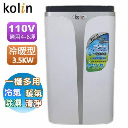 KOLIN 歌林 冷暖型 移動式空調 KD-301M05 移動式冷氣