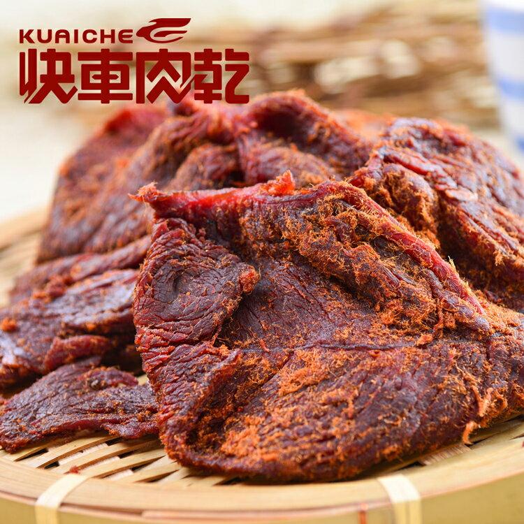 【快車肉乾】B9 果汁牛肉乾 ×個人輕巧包 (75g/包)