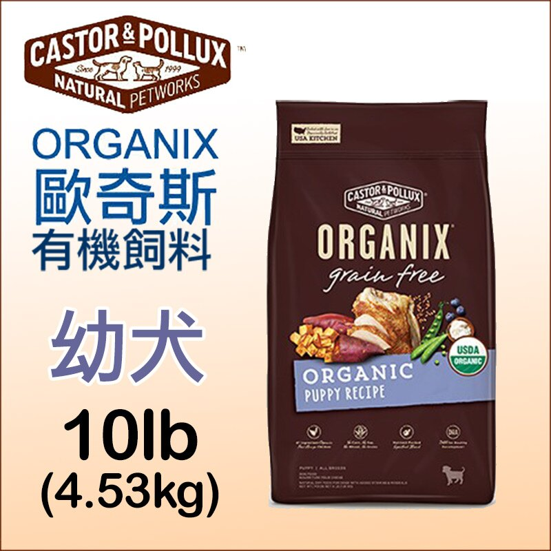 《ORGANIX 歐奇斯》95%有機無穀飼料 - 幼犬專用 10磅 0