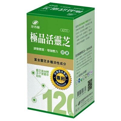 ▼港香蘭 極品活靈芝膠囊(500mg x 120粒)