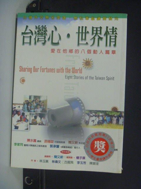 【書寶二手書T7/勵志_JET】台灣心‧世界情─愛在他鄉的八個動人篇章_李玉珮/等