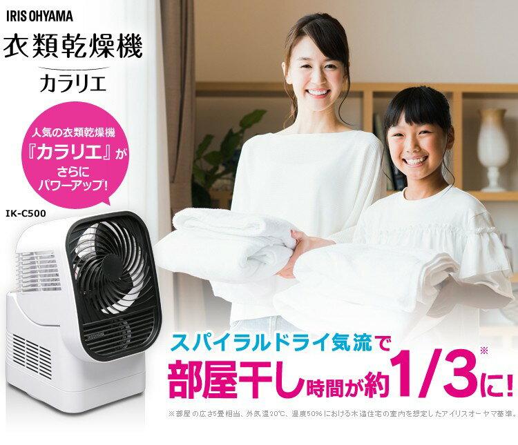 日本IRIS OHYAMA / 循環式衣物乾燥機  /  暖風機  / IK-C500。1色。(8980*2.5)日本必買 日本樂天代購 0