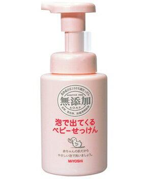 La maison生活小舖《MiYOSHi嬰幼兒無添加沐浴乳250m》以天然純淨配方呵護寶貝細緻的肌膚 嬰幼兒/敏感性肌膚皆適用 日本製