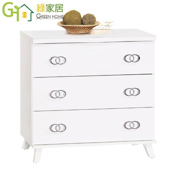 【綠家居】喬美仕時尚白2.7尺三斗櫃收納櫃