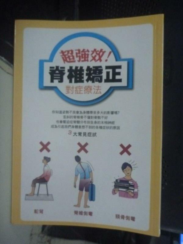 【書寶二手書T6/醫療_LIB】超強效!脊椎矯正對症療法_甲木壽人