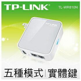 TP~LINK TL~WR810N 300M 11n可攜式 迷你無線路由器~多用途五種模式