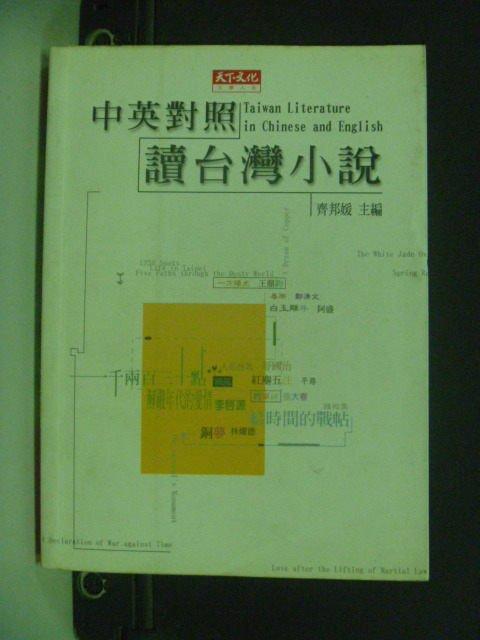 【書寶二手書T8/語言學習_IKQ】中英對照讀台灣小說_齊邦媛