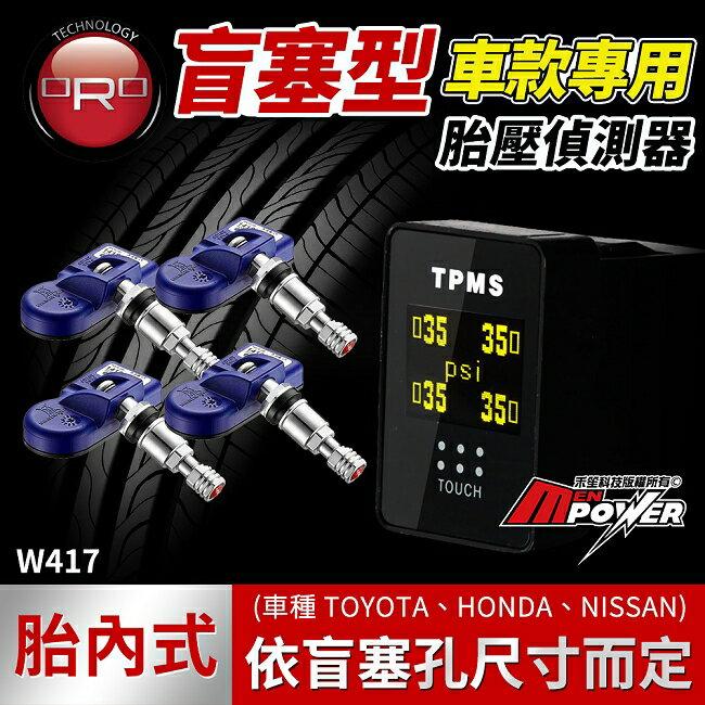 禾笙科技【免運費】ORO TPMS 胎壓偵測 W417 盲塞型 胎內式 無線 胎壓監測器 專用車款 高度整合