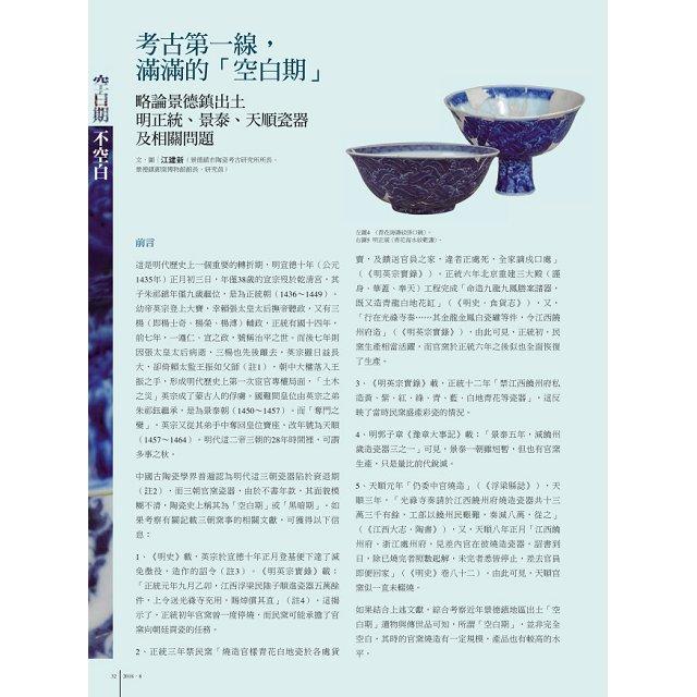 典藏-古美術8月2018第311期