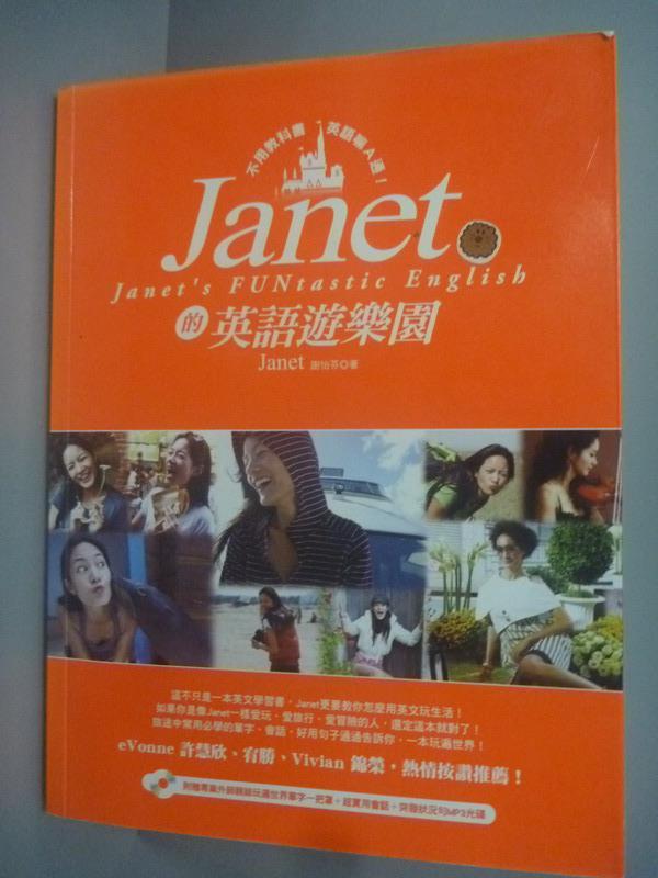 【書寶二手書T1/語言學習_WED】Janet的英語遊樂園:不用教科書,英語嘛A通_謝怡芬_附光碟