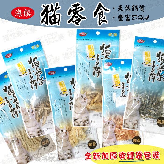 貓零食 海饌貓零食 貓咪訓練 炭烤鱈魚絲 丁香魚 鮚魚 梅魚 紅蝦 魷魚絲 貓咪 貓糧 貓食品 618購物節 0