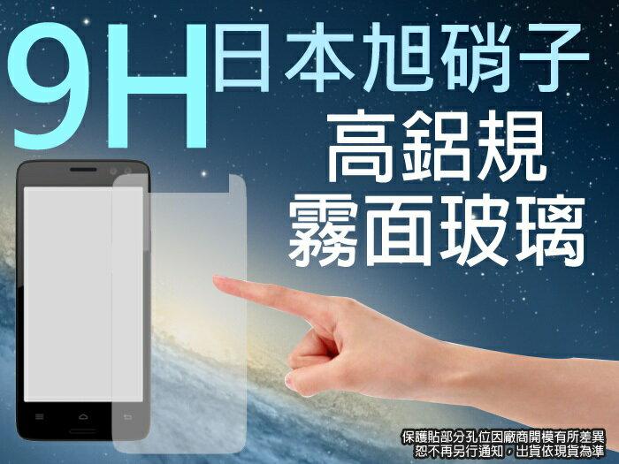 5吋 InFocus M370 專用螢幕保護貼 日本旭硝子玻璃 0.3mm 鋼化玻璃保護貼 鴻海 富可視 手機螢幕高清晰度保護貼/耐刮/抗磨/觸控順暢/TIS購物館