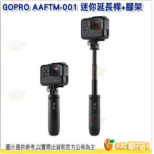 GoPro AFTTM-001 Shorty 迷你延長桿 + 三腳架 自拍桿 直播腳架 適用 HERO7 HERO8