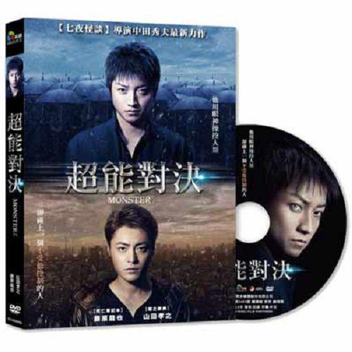 超能對決DVD