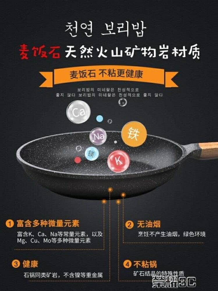 煎鍋 麥飯石平底鍋不粘鍋家用小煎鍋牛排鍋煎餅鍋電磁爐燃氣通用煎蛋鍋 清涼一夏特價