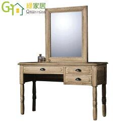 【綠家居】艾蓮娜 時尚3.7尺實木立鏡化妝台/鏡台(不含化妝椅)