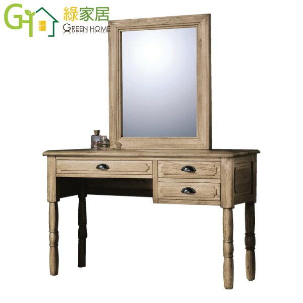 【綠家居】艾蓮娜時尚3.7尺實木立鏡化妝台鏡台(不含化妝椅)