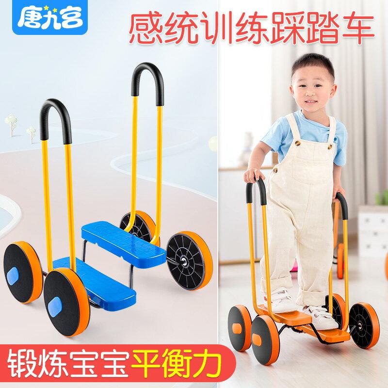 兒童幼兒園感統訓練器材家用平衡踩踏車前庭 雙11狂歡