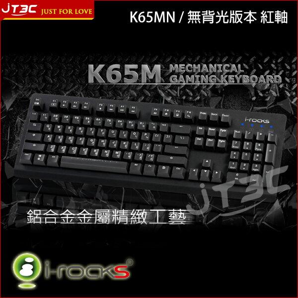 JT3C:【最高折$350】i-RocksIRK65MN機械式電競鍵盤-德國Cherry紅軸
