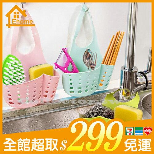 ✤299超取免運✤可調節按扣式水槽收納掛籃 廚房多用途置物架 水龍頭海綿瀝水籃