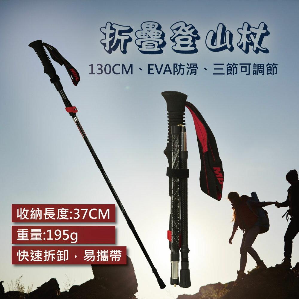 JORDON戶外 輕量折疊登山杖(37CM)